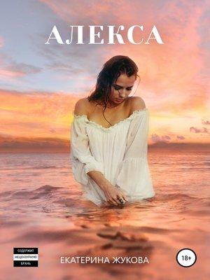 cover image of Алекса