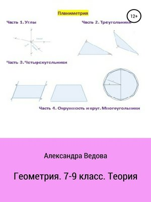 cover image of Геометрия. 7-9 класс