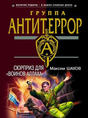 cover image of Сюрприз для «воинов Аллаха»
