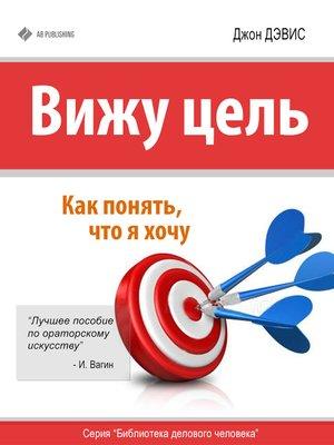 cover image of Вижу цель. Как понять, чего я хочу
