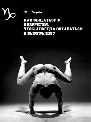 cover image of Как общаться с Козерогом, чтобы всегда оставаться в выигрыше?