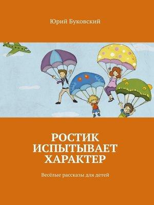 cover image of Ростик испытывает характер. Весёлые рассказы длядетей