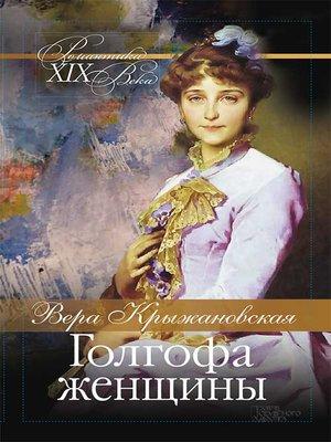 cover image of Голгофа женщины