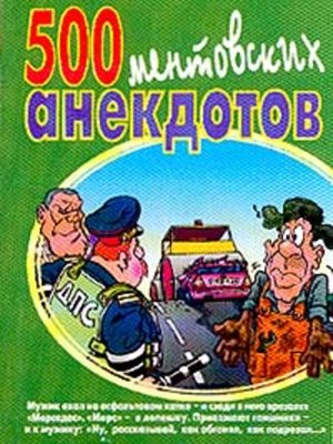 cover image of 500 ментовских анекдотов