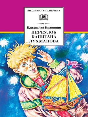 cover image of Переулок капитана Лухманова