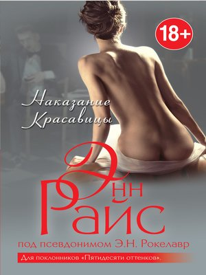 cover image of Наказание красавицы