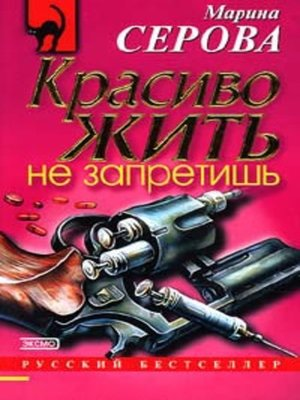 cover image of Красиво жить не запретишь