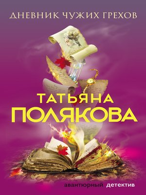 cover image of Дневник чужих грехов
