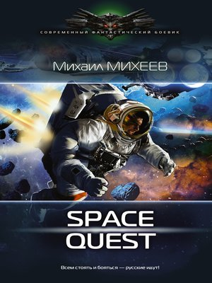 cover image of Space Quest