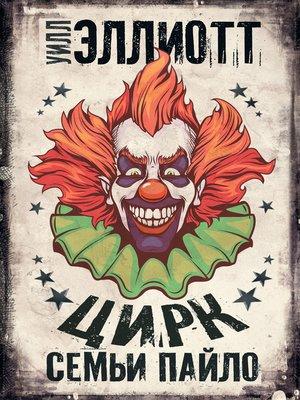 cover image of Цирк семьи Пайло