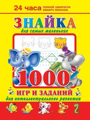 cover image of Знайка для самых маленьких. 1000 игр и заданий для интеллектуального развития