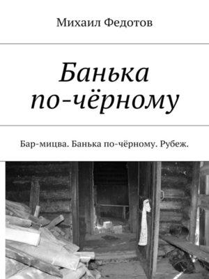 cover image of Банька по-чёрному. Бар-мицва. Банька по-чёрному. Рубеж.