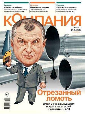 cover image of Компания 47-2015