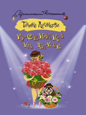 cover image of Гусеница на диете
