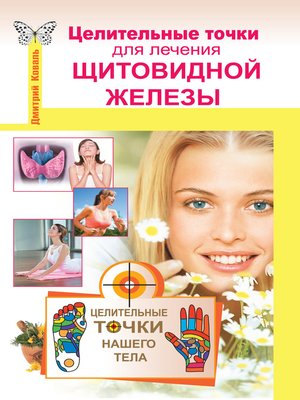 cover image of Целительные точки для лечения щитовидной железы