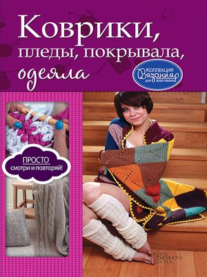 cover image of Коврики, пледы, покрывала, одеяла