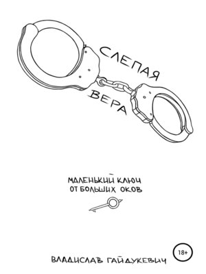 cover image of Слепая вера