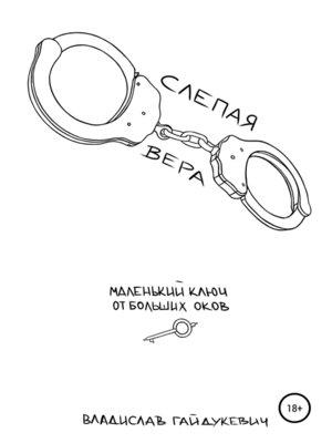 cover image of Слепая вера