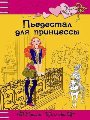 cover image of Пьедестал для принцессы