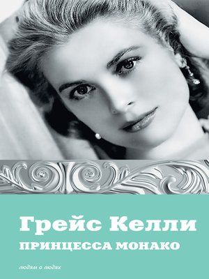 cover image of Грейс Келли. Принцесса Монако