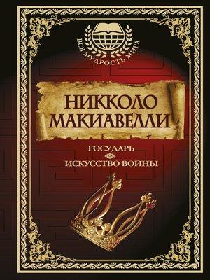 cover image of Государь. Искусство войны