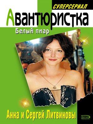 cover image of Белый пиар