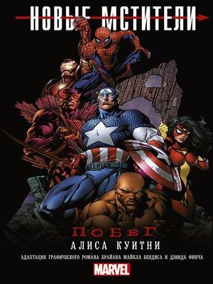 cover image of Новые Мстители