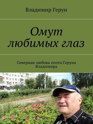cover image of Омут любимых глаз. Северная любовь поэта Геруна Владимира