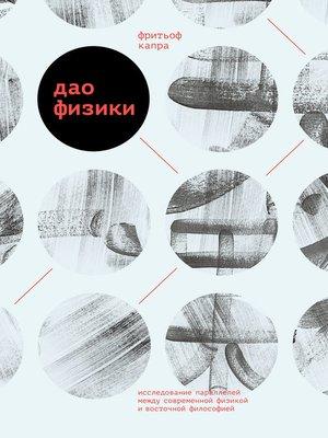 cover image of Дао физики. Исследование параллелей между современной физикой и восточной философией