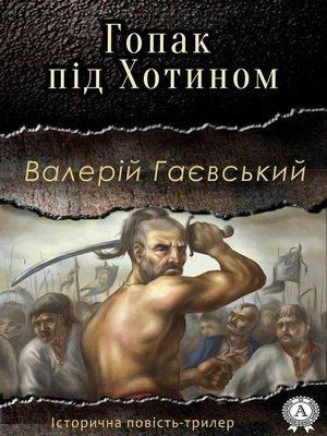cover image of Гопак під Хотином