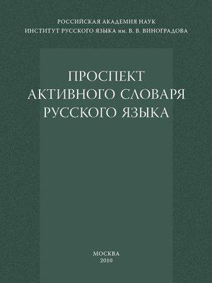 cover image of Проспект активного словаря русского языка