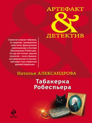 cover image of Табакерка Робеспьера