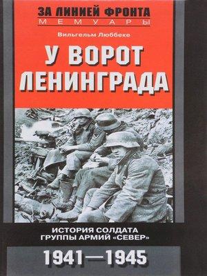 cover image of У ворот Ленинграда. История солдата группы армий «Север». 1941—1945