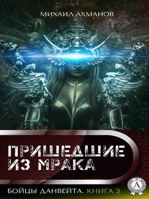 cover image of Бойцы Данвейта
