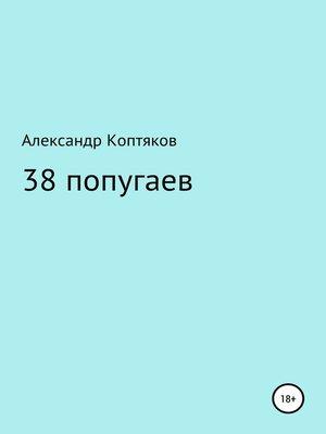 cover image of 38 попугаев. Сборник