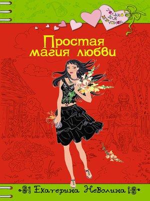 cover image of Простая магия любви