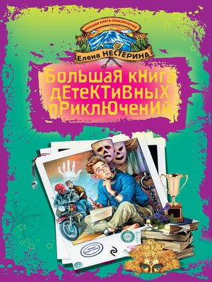 cover image of Большая книга детективных приключений (сборник)
