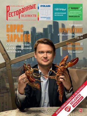 cover image of Ресторанные ведомости №09/2018