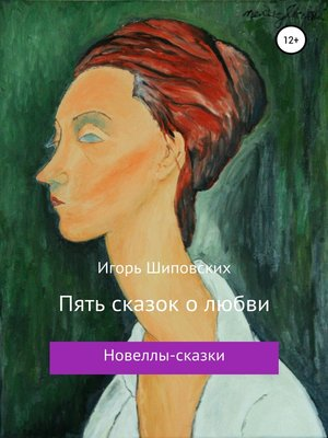 cover image of Пять сказок о любви