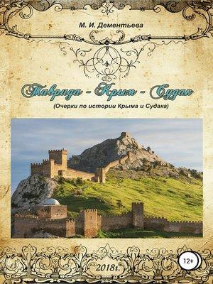 cover image of Таврида – Крым – Судак