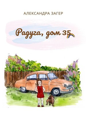 cover image of Радуга, дом 35