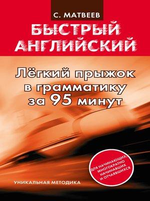 cover image of Легкий прыжок в английскую грамматику за 95 минут