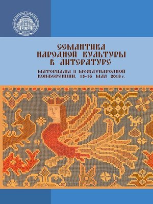 cover image of Семантика народной культуры в литературе