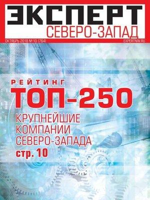 cover image of Эксперт Северо-запад 10-2018