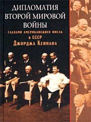 cover image of Дипломатия Второй мировой войны глазами американского посла в СССР Джорджа Кеннана