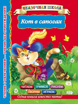 cover image of Кот в сапогах