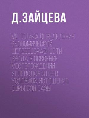 cover image of Методика определения экономической целесообразности ввода в освоение месторождений углеводородов в условиях истощения сырьевой базы