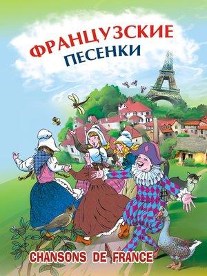 cover image of Французские песенки. Сборник