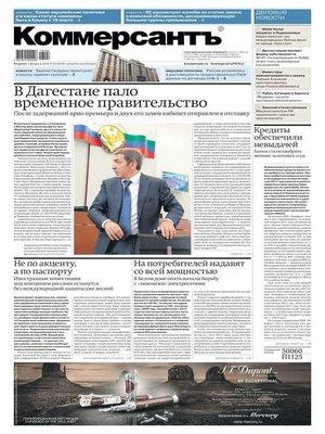 cover image of Коммерсантъ (понедельник-пятница) 21-2018
