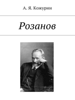 cover image of Розанов